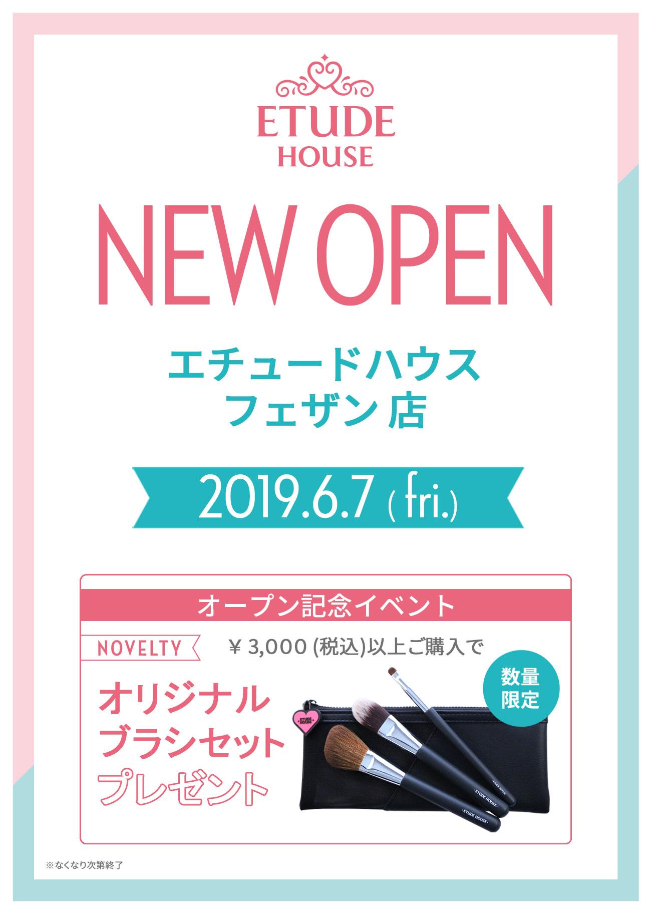 『エチュードハウス フェザン店 』オープン! イベント詳細ご案内♪