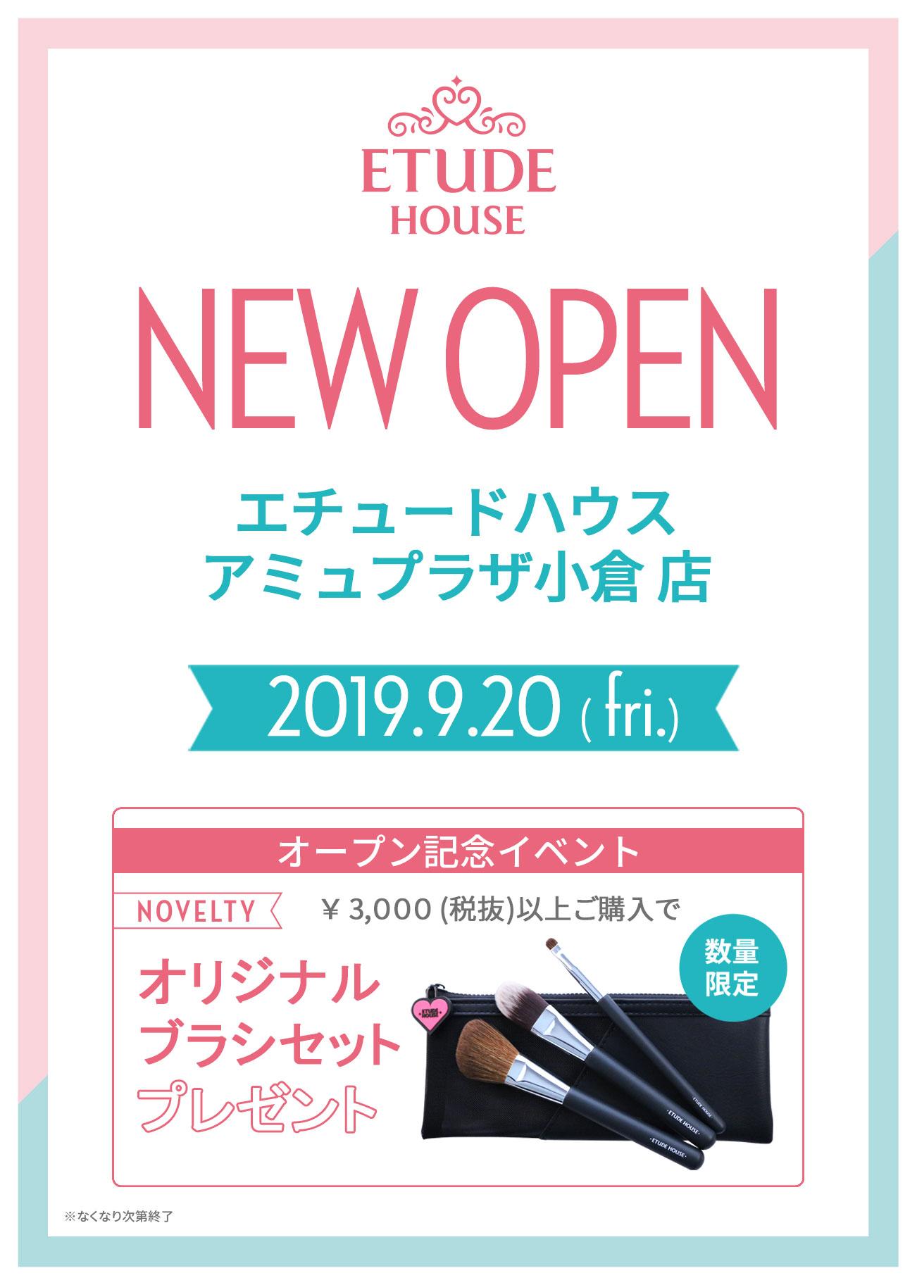 『エチュードハウス アミュプラザ小倉店 』オープン! イベント詳細ご案内♪