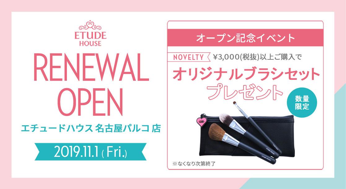 エチュードハウス 名古屋パルコ店』リニューアルオープン! イベント詳細ご案内♪