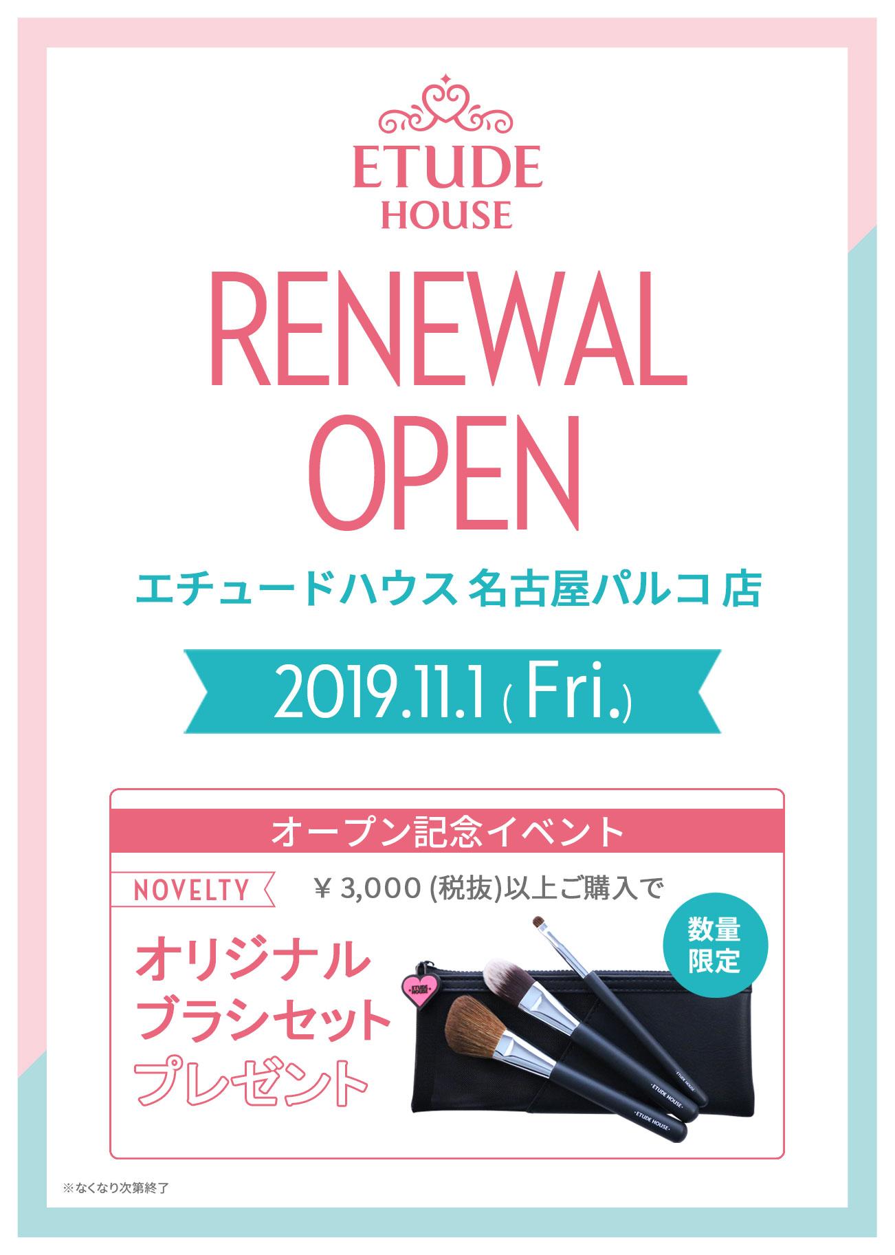 『エチュードハウス 名古屋パルコ店 』リニューアルオープン! イベント詳細ご案内♪