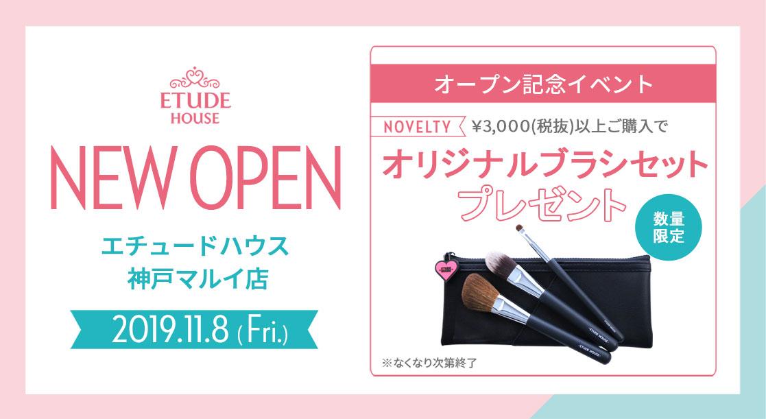 エチュードハウス 神戸マルイ店』オープン! イベント詳細ご案内♪