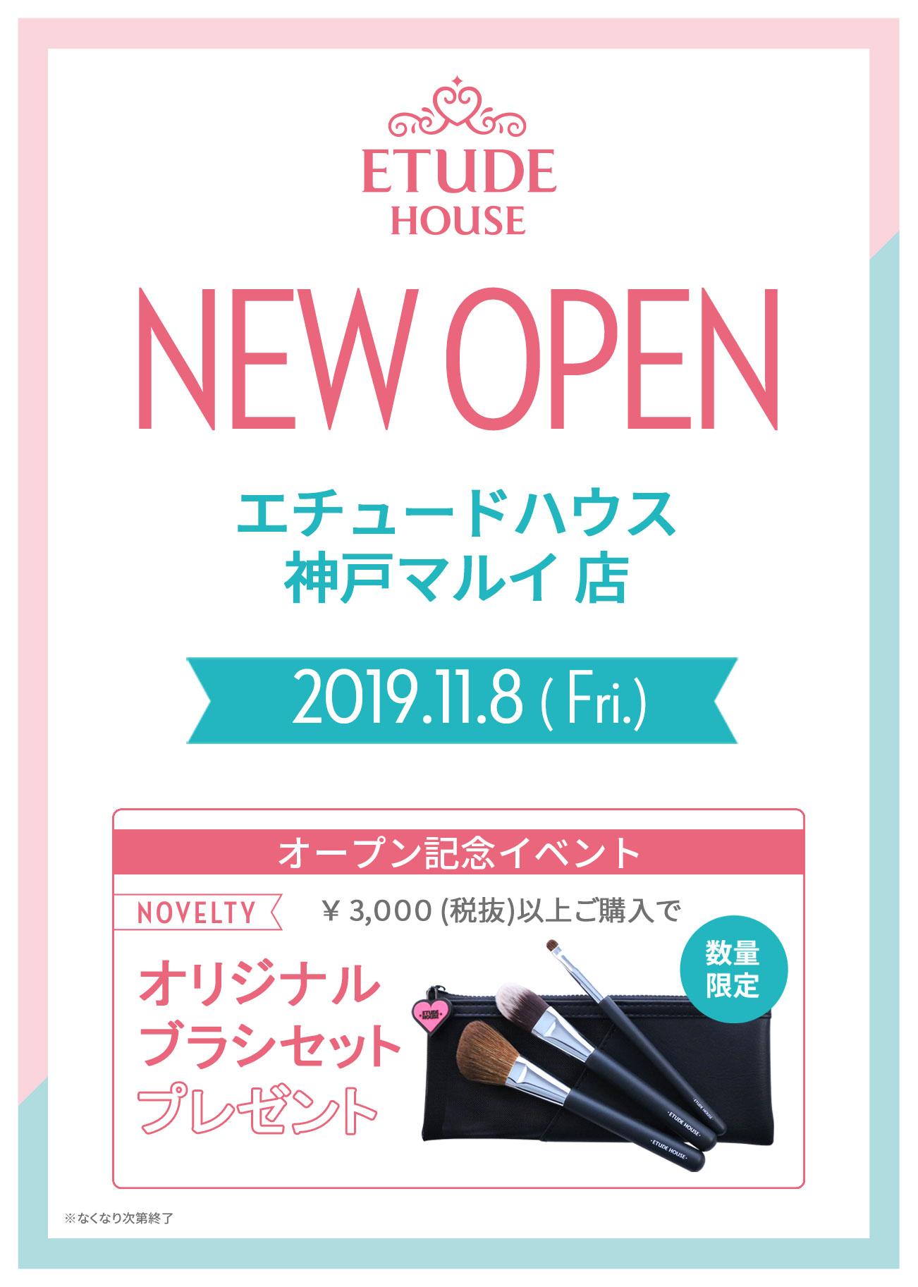 『エチュードハウス 神戸マルイ店 』オープン! イベント詳細ご案内♪