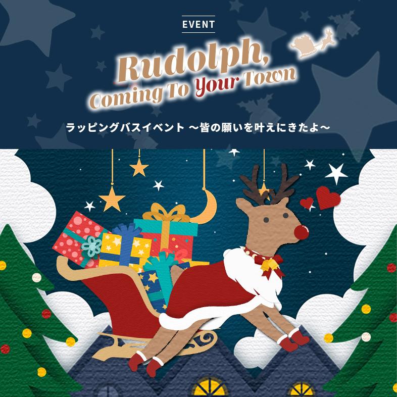 全国3都市をラッピングバスで横断するイベント「Rudolph Coming to Your Town」