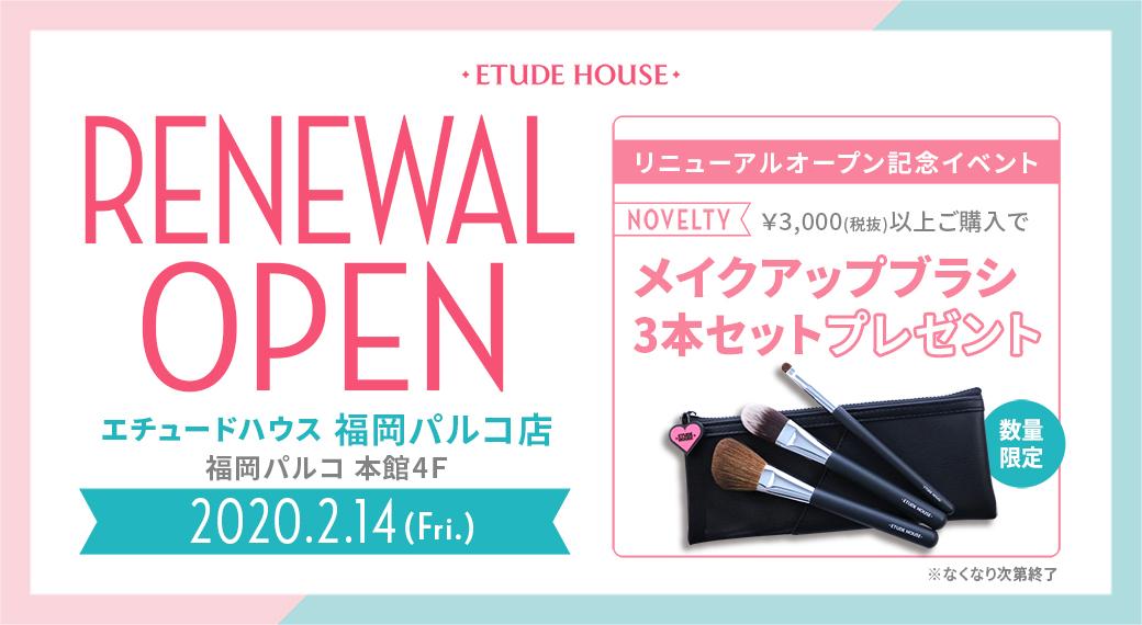 『エチュードハウス 福岡パルコ店 』リニューアルオープン! イベント詳細ご案内♪