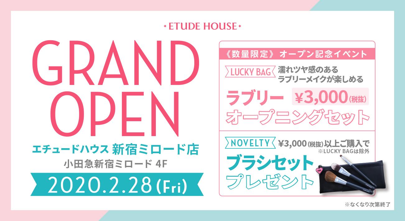 『エチュードハウス 新宿ミロード店 』オープン! イベント詳細ご案内♪