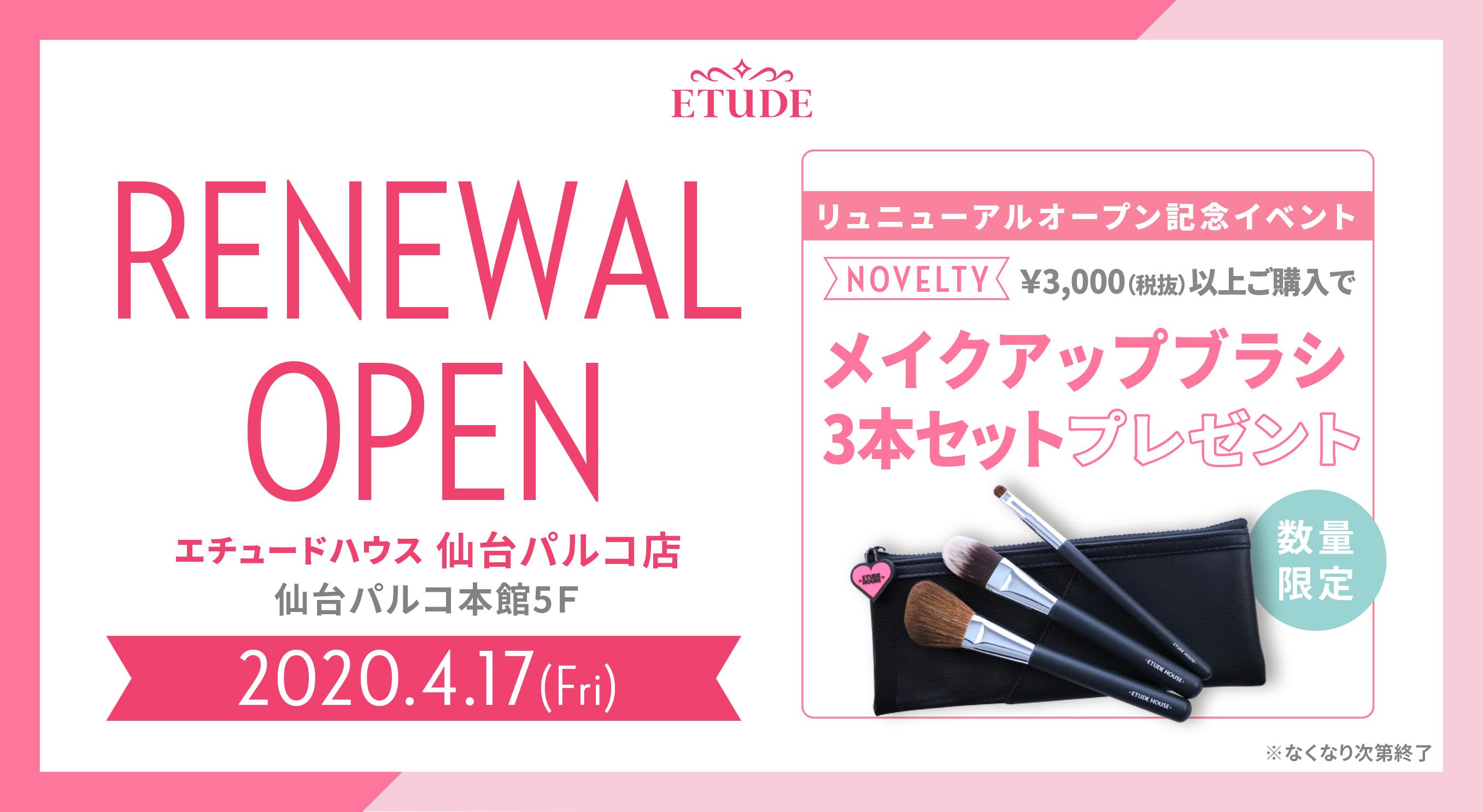 4月17日(金) に『仙台パルコ』リニューアルオープン︕