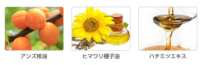 アンズ核油 ヒマワリ種子油 ハチミツエキス