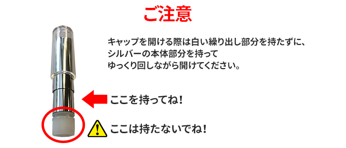 リップ使用の注意