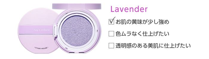 化粧下地色見本lavender