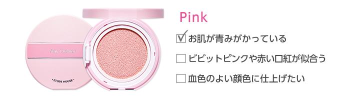 化粧下地色見本pink