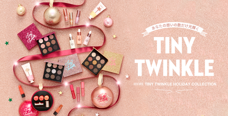 Holiday Collection あなたの想いの数だけ光輝く Tiny Twinkle